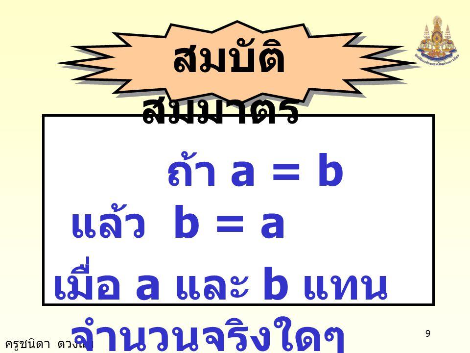 เมื่อ a และ b แทนจำนวนจริงใดๆ