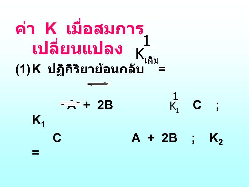 ค่า K เมื่อสมการเปลี่ยนแปลง