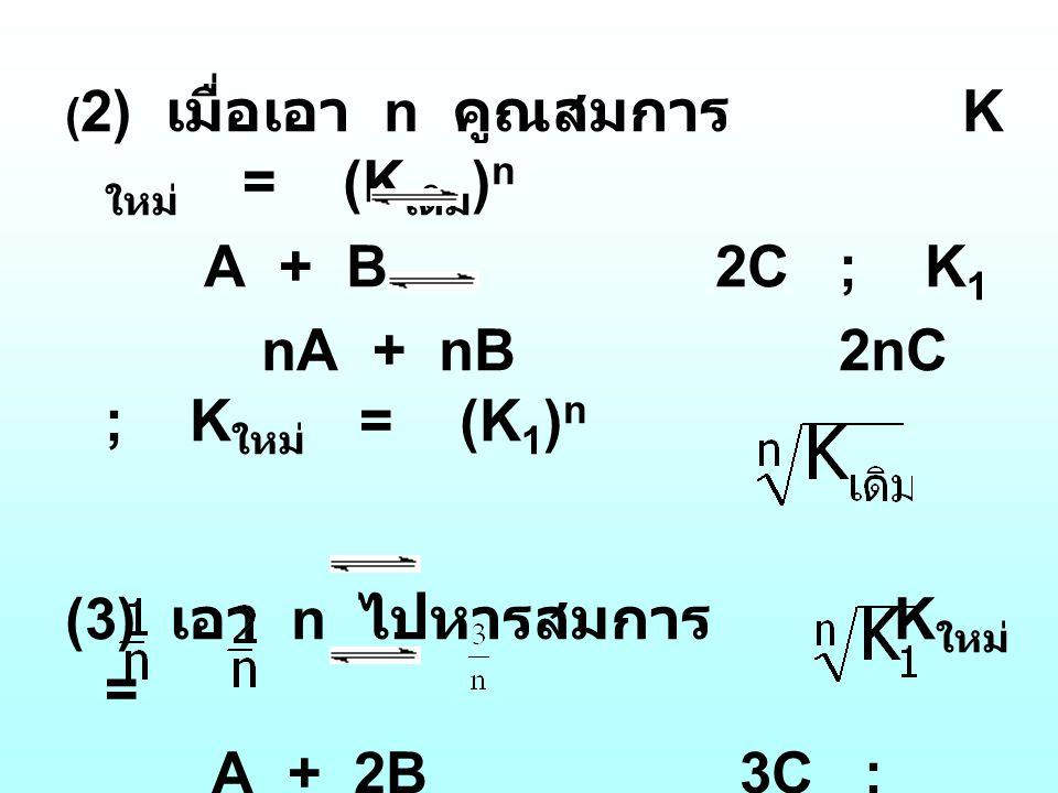 (3) เอา n ไปหารสมการ Kใหม่ = A + 2B 3C ; K1 A + B C ; Kใหม่ =
