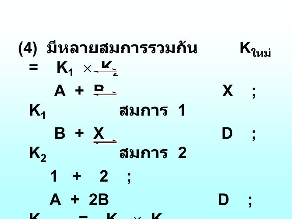 (4) มีหลายสมการรวมกัน Kใหม่ = K1  K2