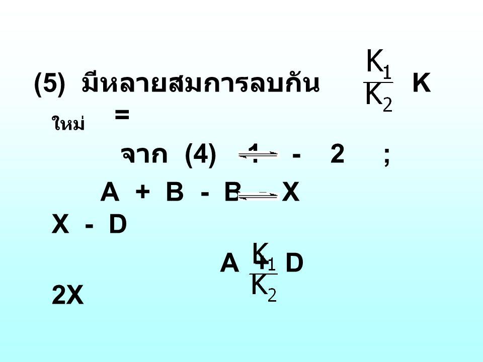 (5) มีหลายสมการลบกัน Kใหม่ =