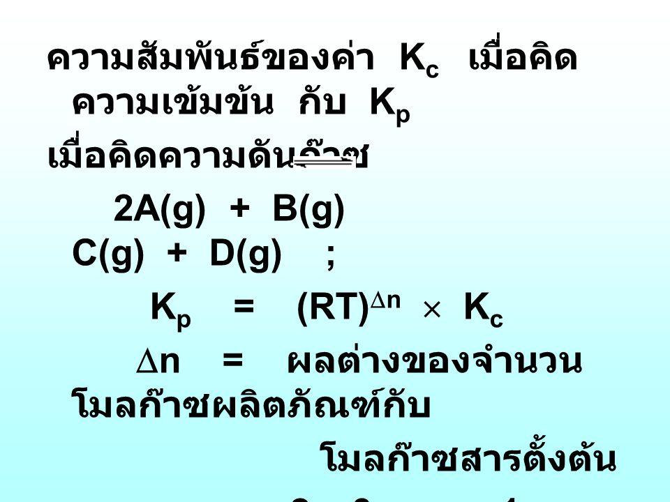 ความสัมพันธ์ของค่า Kc เมื่อคิดความเข้มข้น กับ Kp