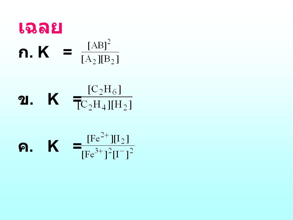 เฉลย K = ข. K = ค. K =