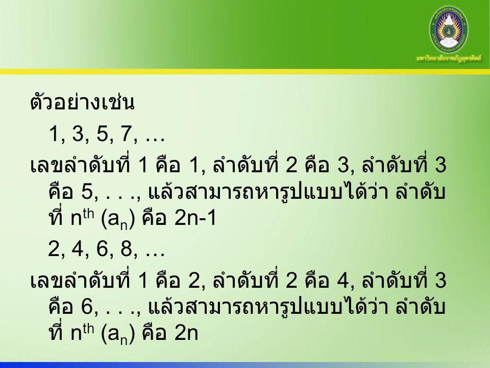 ตัวอย่างเช่น 1, 3, 5, 7, … เลขลำดับที่ 1 คือ 1, ลำดับที่ 2 คือ 3, ลำดับที่ 3 คือ 5, .