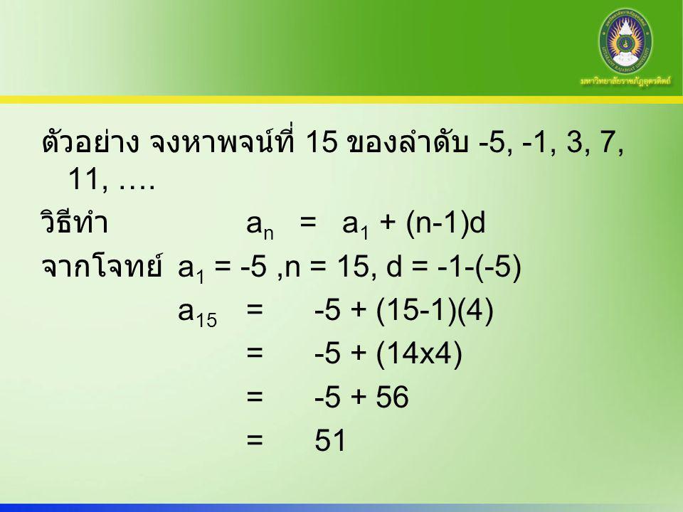 ตัวอย่าง จงหาพจน์ที่ 15 ของลำดับ -5, -1, 3, 7, 11, …