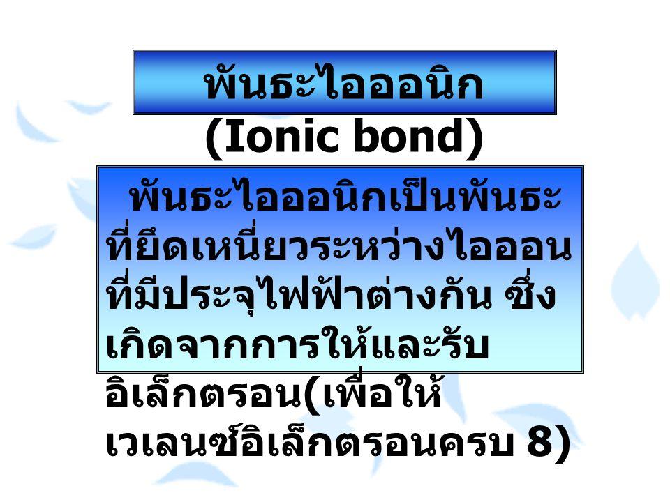 พันธะไอออนิก (Ionic bond)