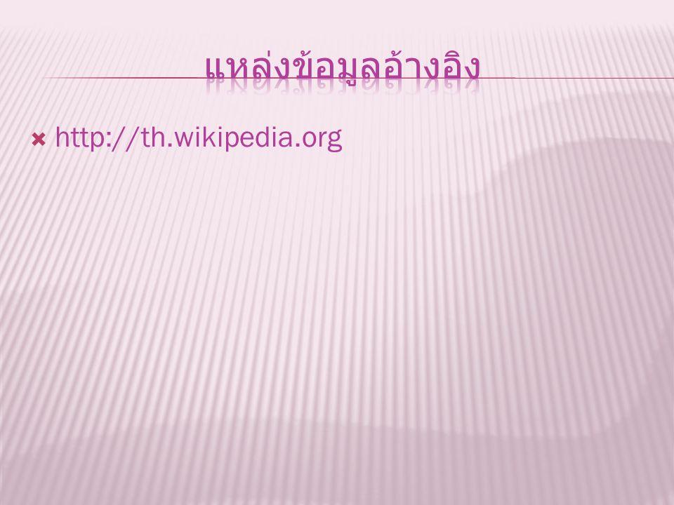 แหล่งข้อมูลอ้างอิง http://th.wikipedia.org