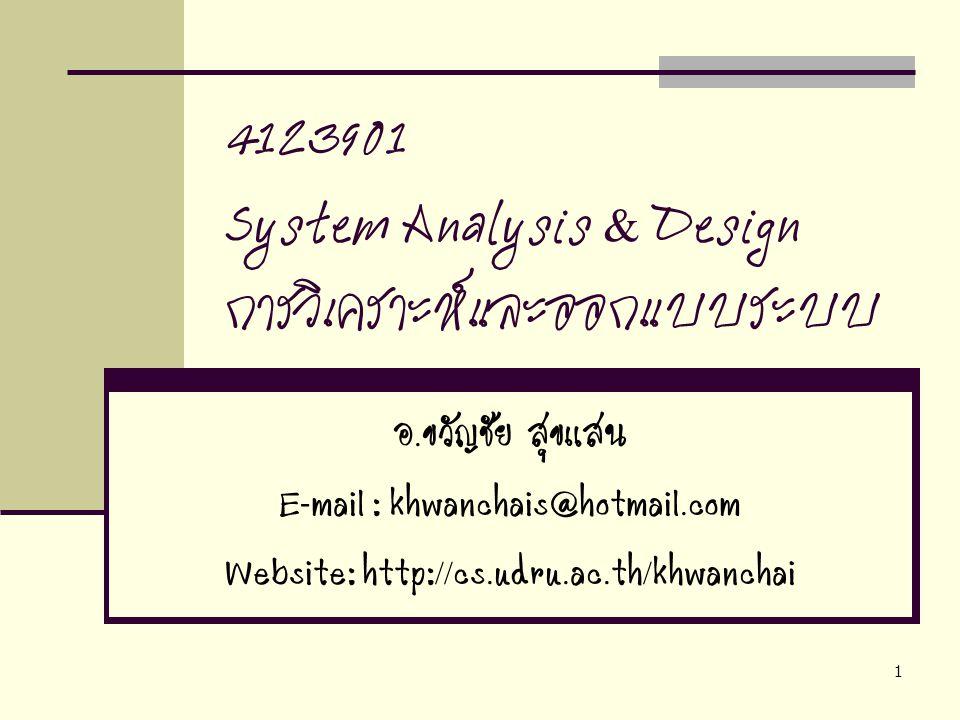4123901 System Analysis & Design การวิเคราะห์และออกแบบระบบ