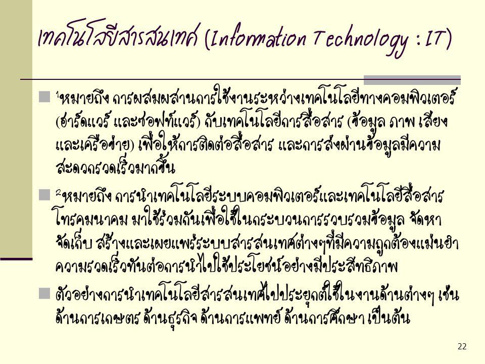 เทคโนโลยีสารสนเทศ (Information Technology : IT)
