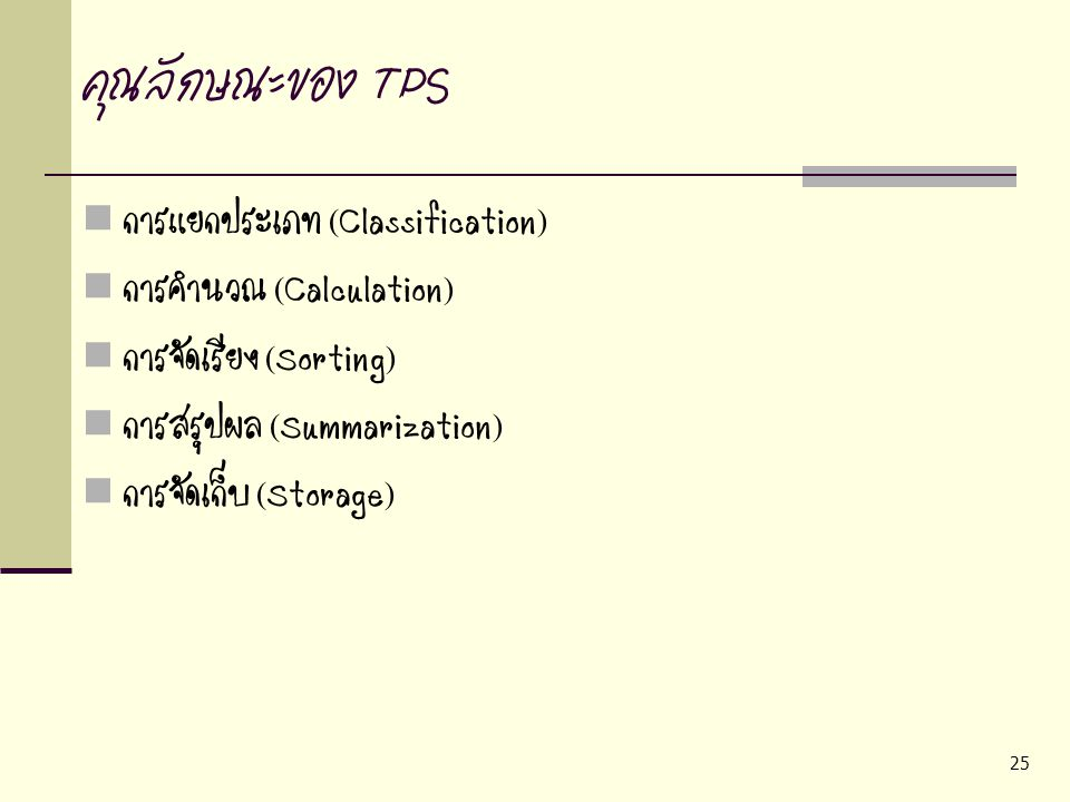 คุณลักษณะของ TPS การแยกประเภท (Classification) การคำนวณ (Calculation)