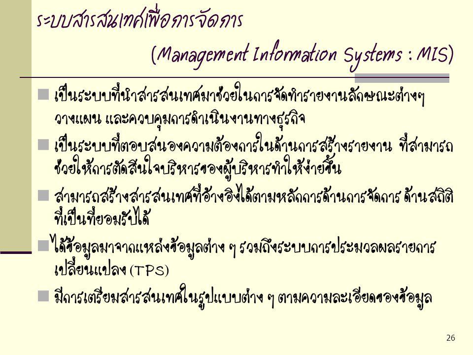 ระบบสารสนเทศเพื่อการจัดการ (Management Information Systems : MIS)