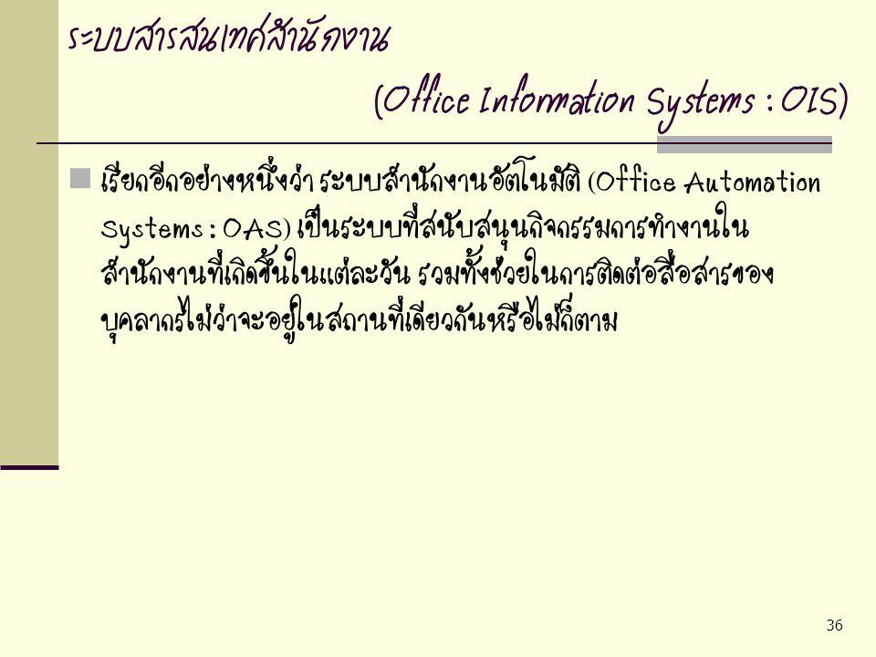 ระบบสารสนเทศสำนักงาน (Office Information Systems : OIS)