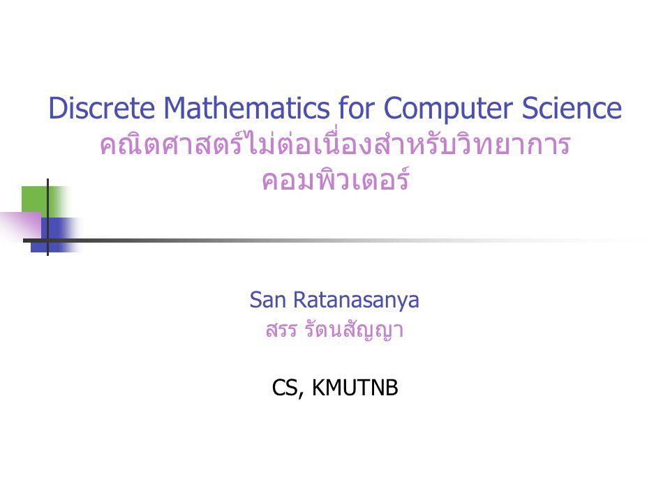 San Ratanasanya สรร รัตนสัญญา CS, KMUTNB
