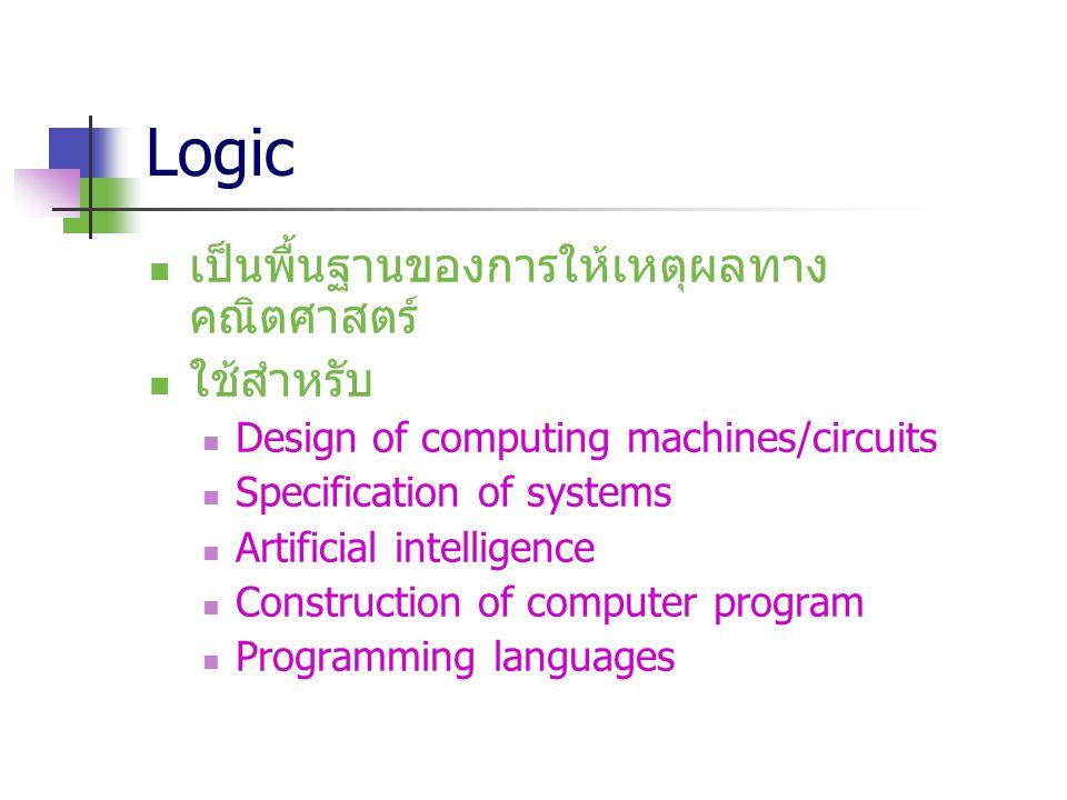 Logic เป็นพื้นฐานของการให้เหตุผลทางคณิตศาสตร์ ใช้สำหรับ