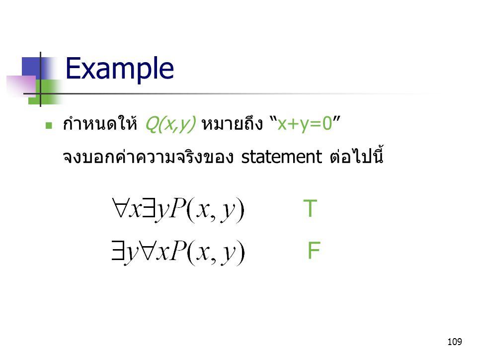 Example T F กำหนดให้ Q(x,y) หมายถึง x+y=0