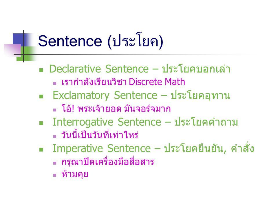 Sentence (ประโยค) Declarative Sentence – ประโยคบอกเล่า