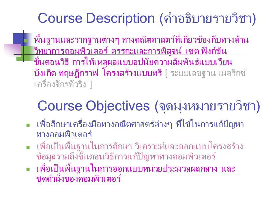 Course Description (คำอธิบายรายวิชา)