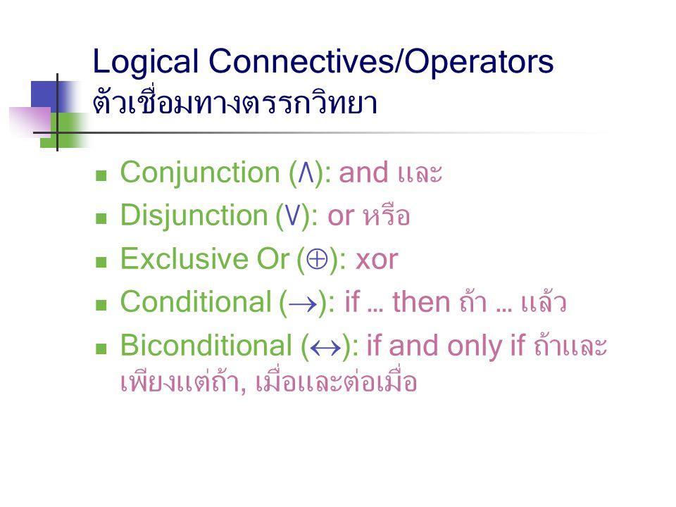 Logical Connectives/Operators ตัวเชื่อมทางตรรกวิทยา