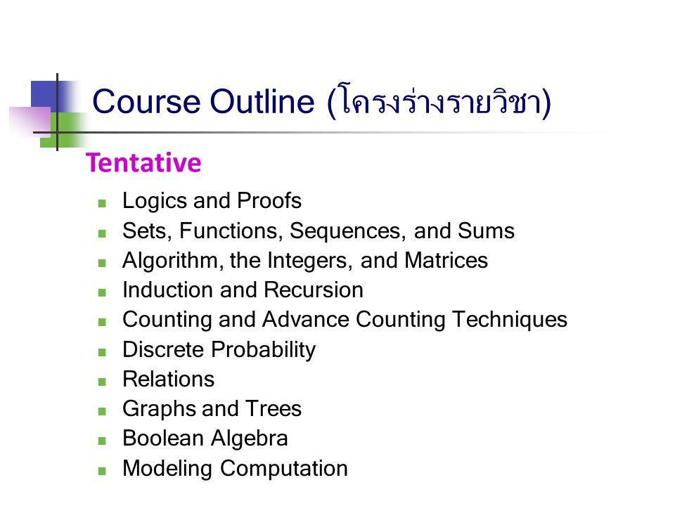 Course Outline (โครงร่างรายวิชา)