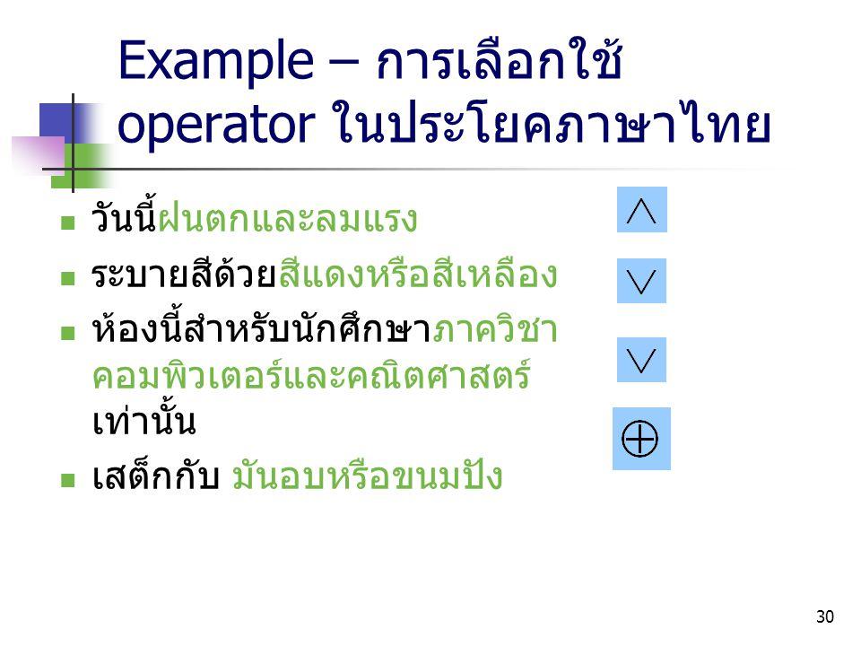 Example – การเลือกใช้ operator ในประโยคภาษาไทย