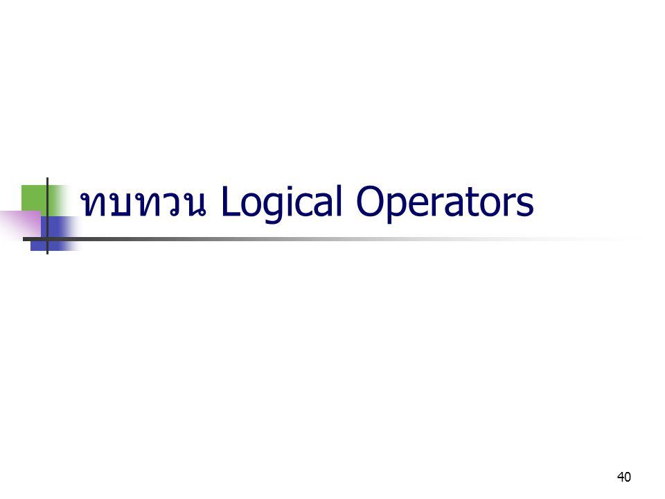 ทบทวน Logical Operators