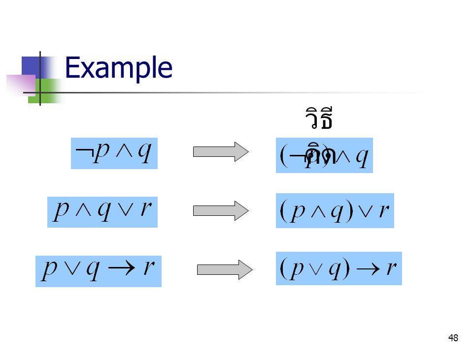 Example วิธีคิด