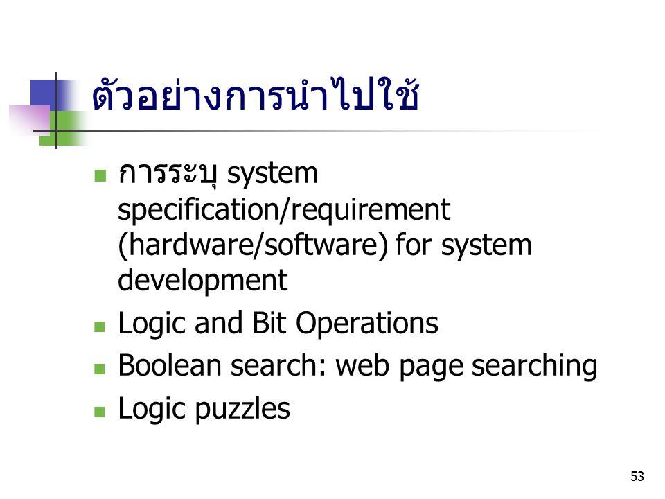ตัวอย่างการนำไปใช้ การระบุ system specification/requirement (hardware/software) for system development.