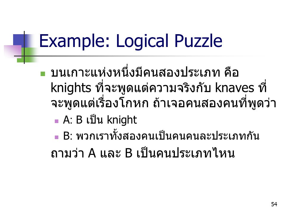 Example: Logical Puzzle