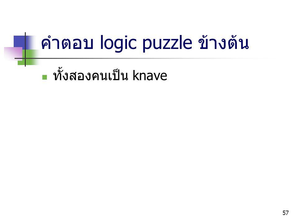 คำตอบ logic puzzle ข้างต้น