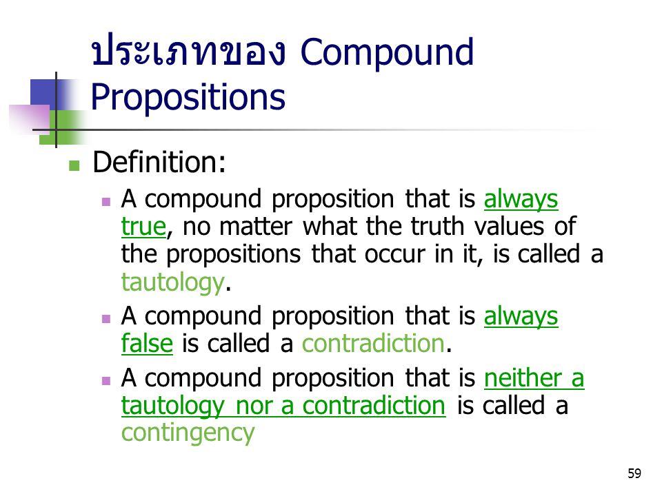 ประเภทของ Compound Propositions