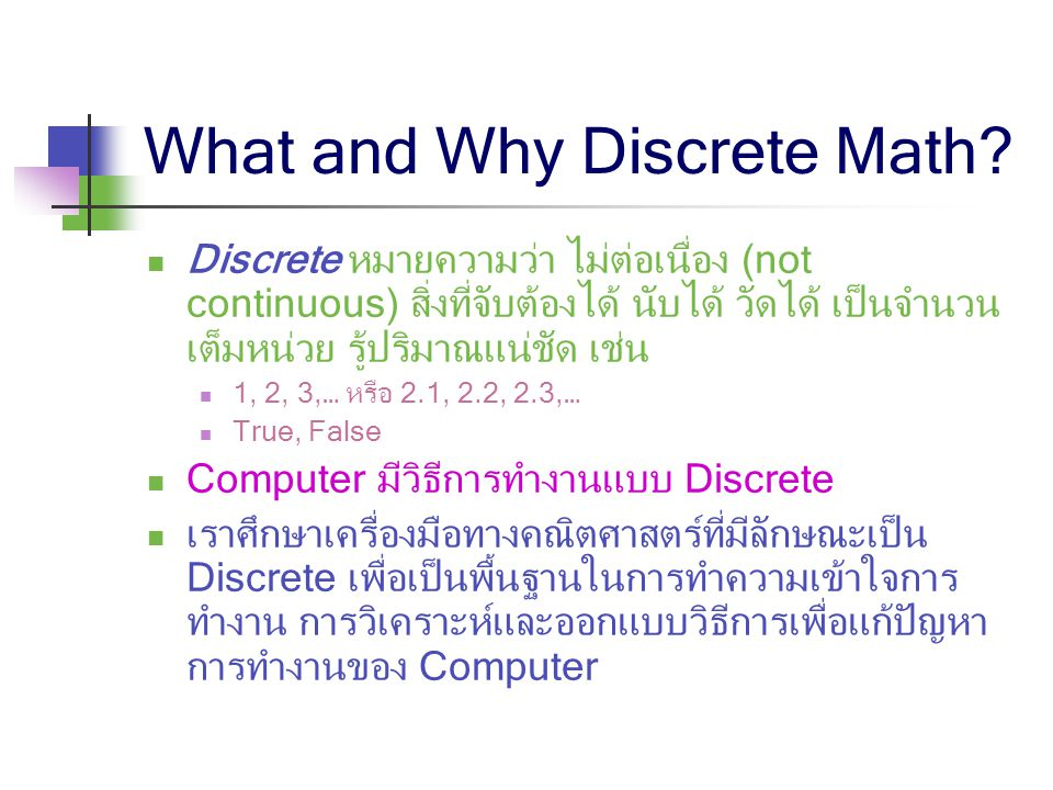 What and Why Discrete Math