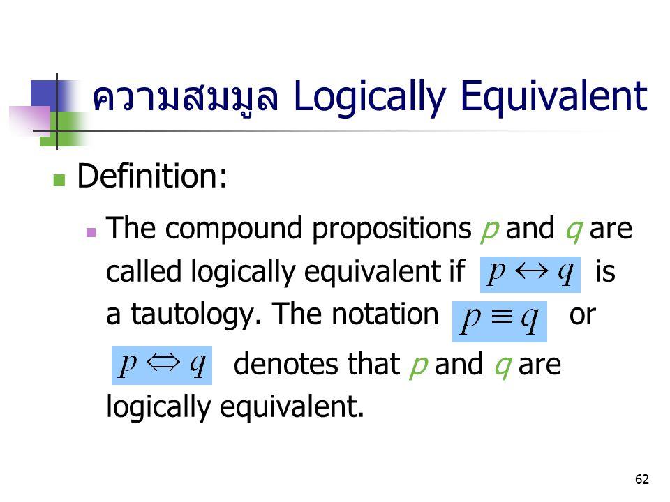 ความสมมูล Logically Equivalent