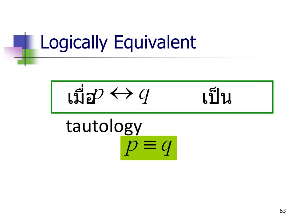Logically Equivalent เมื่อ เป็น tautology