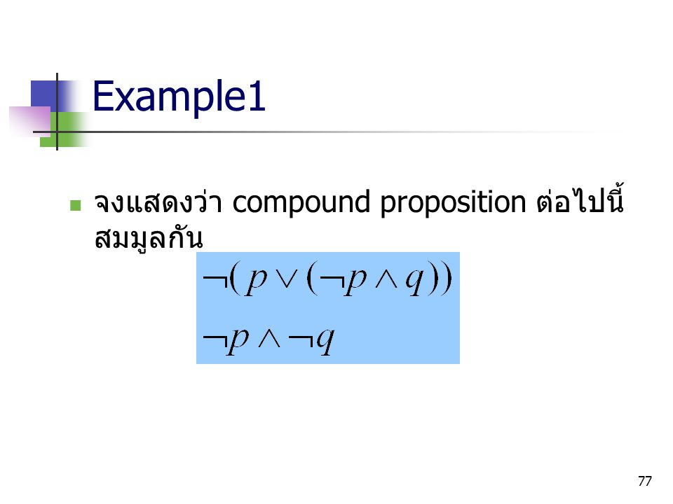 Example1 จงแสดงว่า compound proposition ต่อไปนี้สมมูลกัน