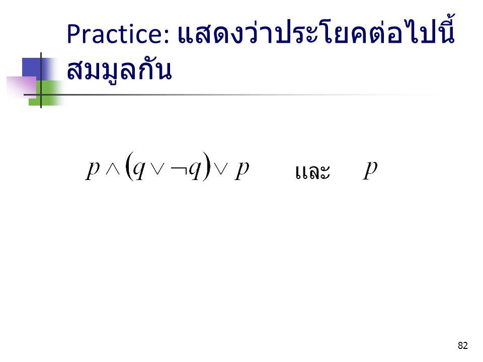 Practice: แสดงว่าประโยคต่อไปนี้สมมูลกัน