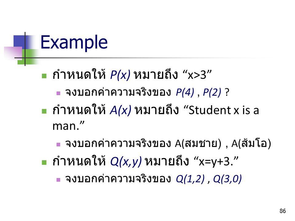 Example กำหนดให้ P(x) หมายถึง x>3