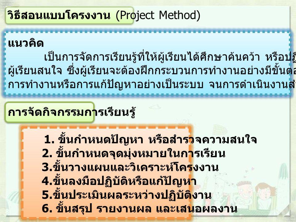 วิธีสอนแบบโครงงาน (Project Method)