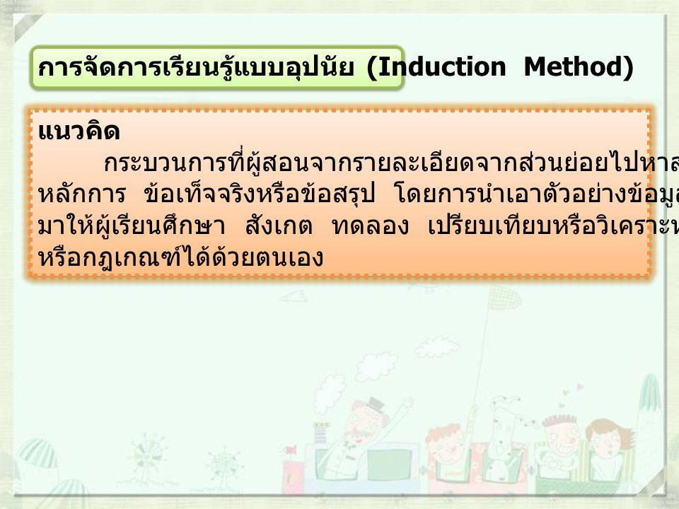 การจัดการเรียนรู้แบบอุปนัย (Induction Method)