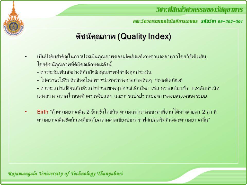 ดัชนีคุณภาพ (Quality Index)