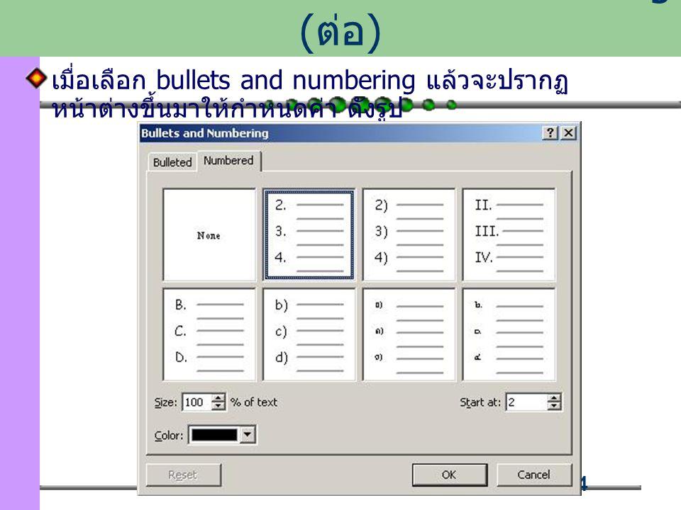 กำหนดรายละเอียด bullets numbering (ต่อ)