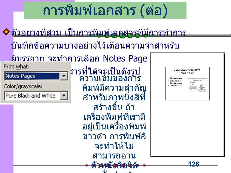 การพิมพ์เอกสาร (ต่อ)