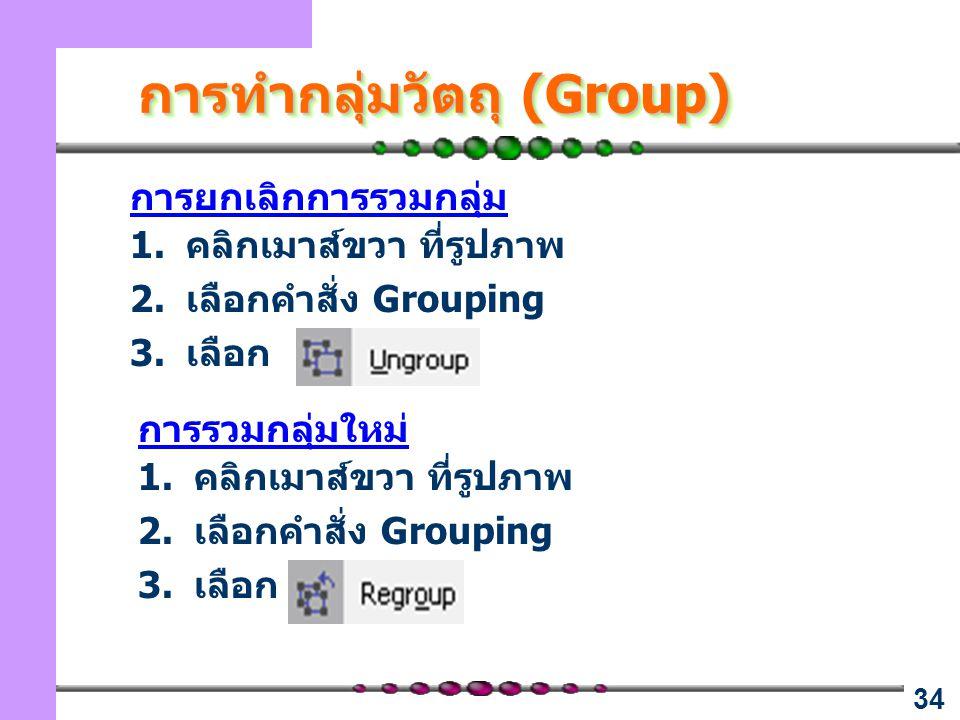 การทำกลุ่มวัตถุ (Group)
