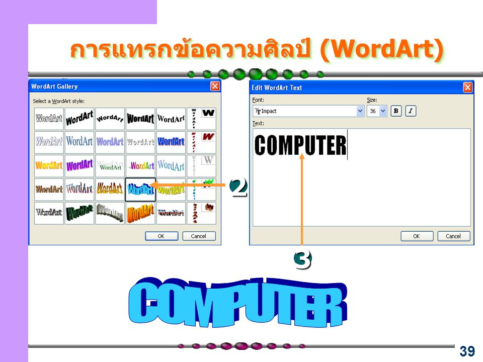 การแทรกข้อความศิลป์ (WordArt)