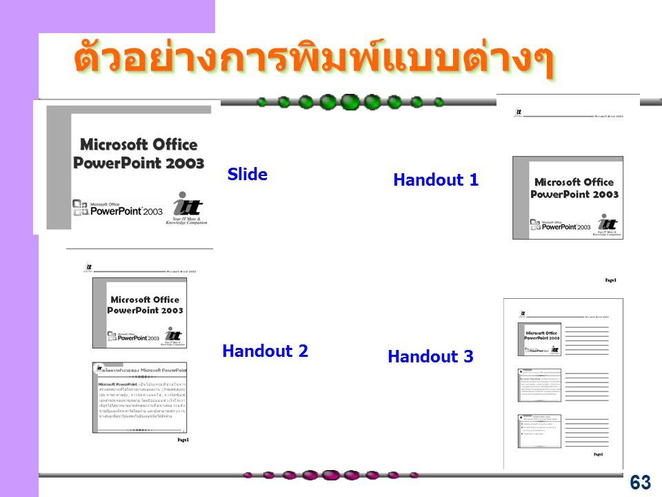 ตัวอย่างการพิมพ์แบบต่างๆ