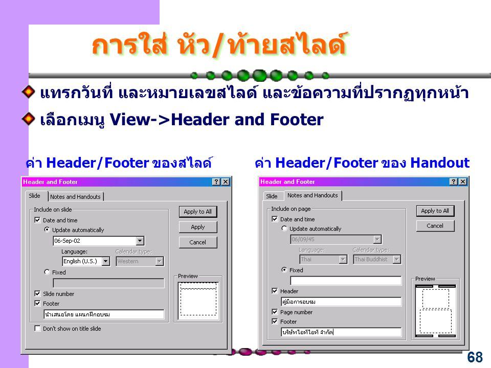 การใส่ หัว/ท้ายสไลด์ แทรกวันที่ และหมายเลขสไลด์ และข้อความที่ปรากฏทุกหน้า. เลือกเมนู View->Header and Footer.