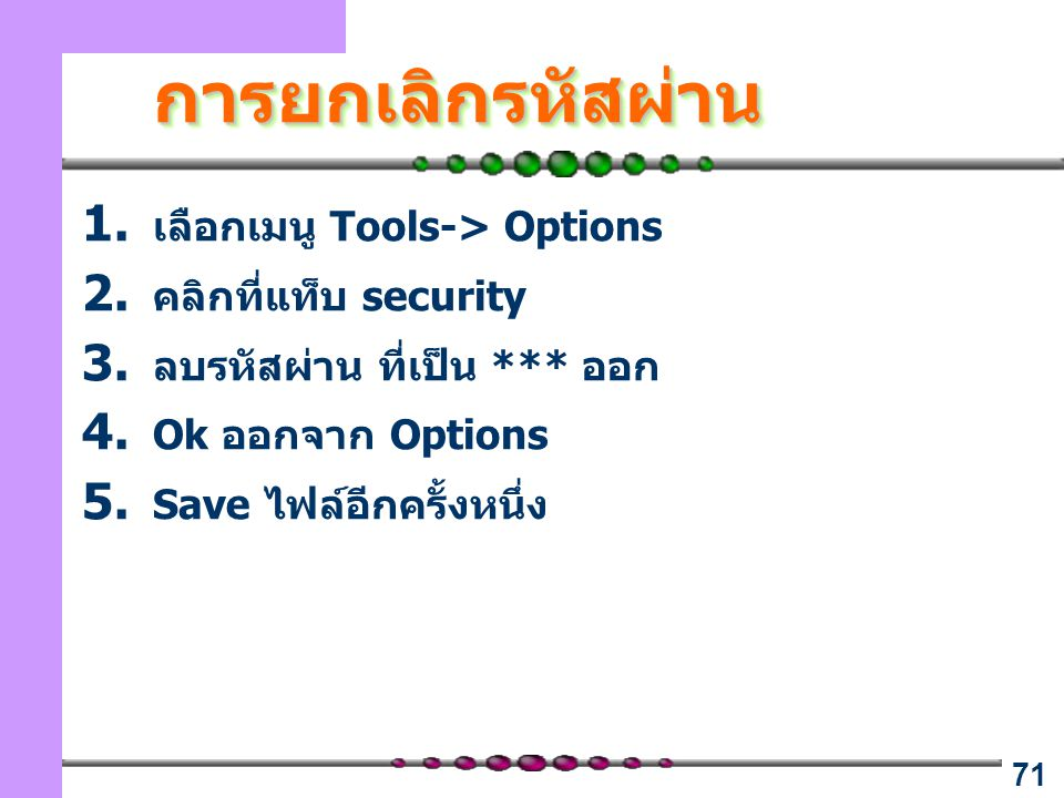 การยกเลิกรหัสผ่าน เลือกเมนู Tools-> Options คลิกที่แท็บ security