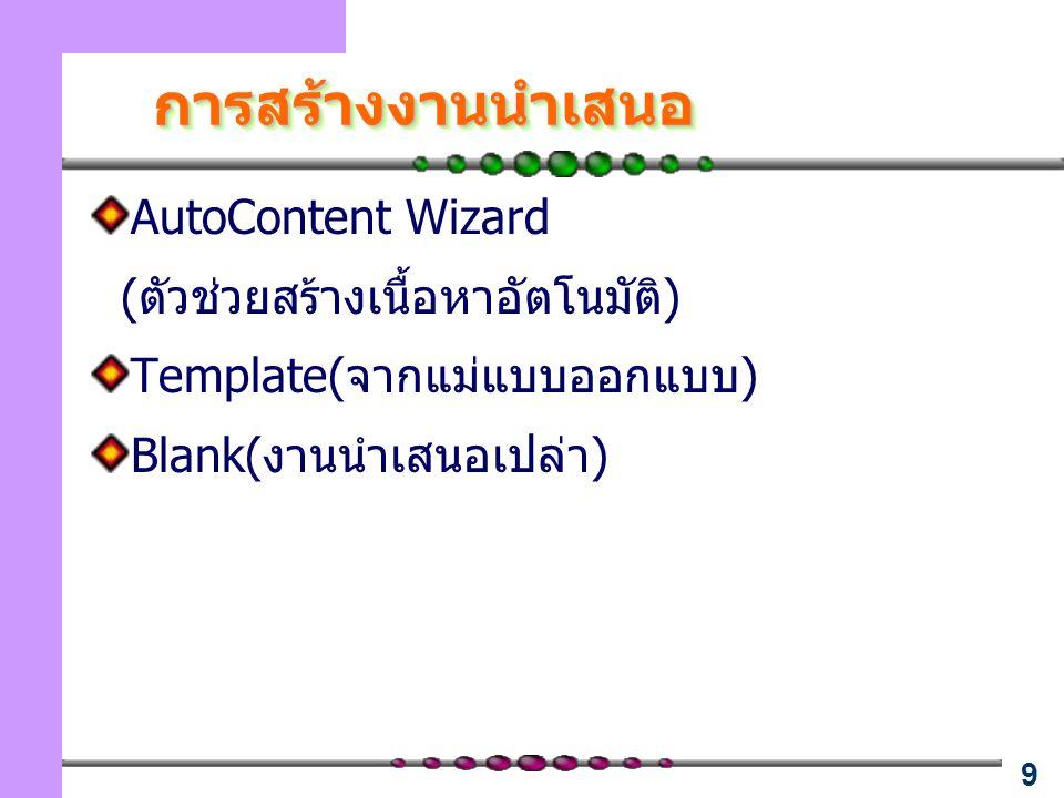 การสร้างงานนำเสนอ AutoContent Wizard (ตัวช่วยสร้างเนื้อหาอัตโนมัติ)