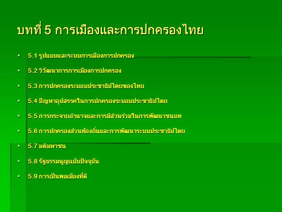 บทที่ 5 การเมืองและการปกครองไทย