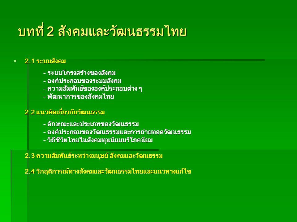 บทที่ 2 สังคมและวัฒนธรรมไทย