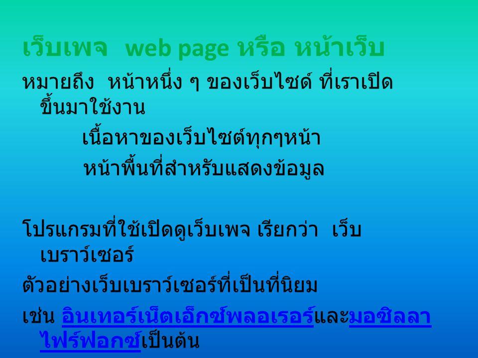 เว็บเพจ web page หรือ หน้าเว็บ